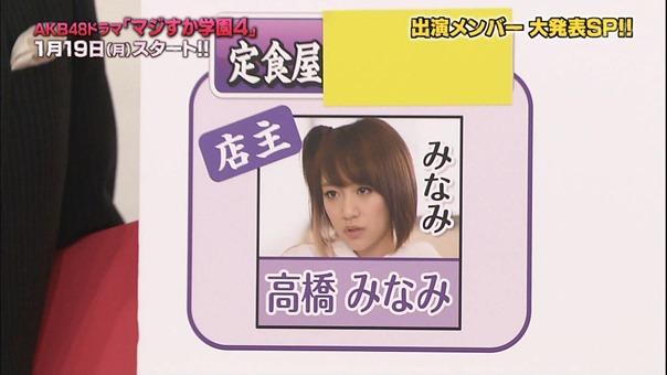 150102 AKB48ドラマ「マジすか学園」出演メンバー大発表! SP.ts - 00201