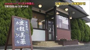 150102 AKB48ドラマ「マジすか学園」出演メンバー大発表! SP.ts - 00202