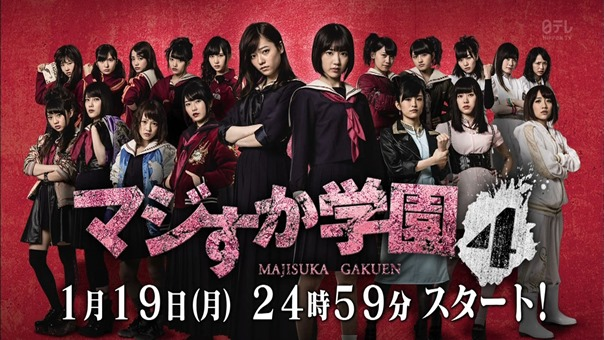 150102 AKB48ドラマ「マジすか学園」出演メンバー大発表! SP.ts - 00403