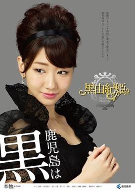 kuroyuki150121_16