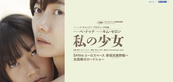 www.watashinosyoujyo.com_2015-02-05_21-00-39