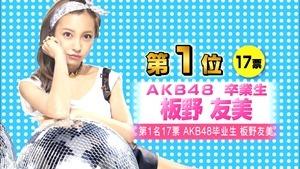 第53巻 typeH SNH48裏総選挙「憧れのAKB48メンバーは誰?」(3) - YouTube.mp4 - 00002
