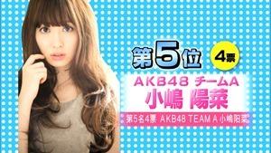 第53巻 typeS SNH48裏総選挙「憧れのAKB48メンバーは誰?」(1) - YouTube.mp4 - 00003