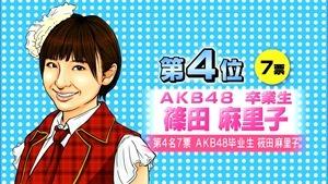 第53巻 typeS SNH48裏総選挙「憧れのAKB48メンバーは誰?」(1) - YouTube.mp4 - 00006