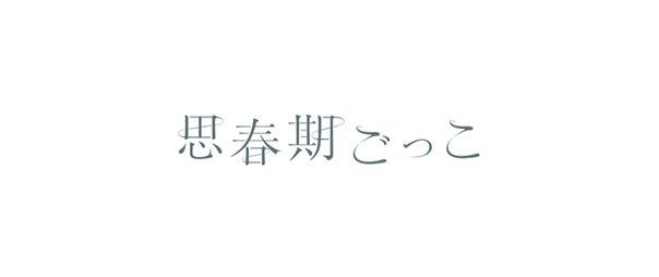 Shishunki Gokko Main.m2ts - 00015