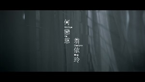 你不要我Abandoned】by Michiyo何戀慈 & Diorlynn翁依玲@RED PEOPLE ft.Namewee黃明志 - YouTube.mp4 - 00003