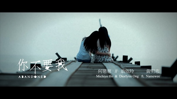 你不要我Abandoned】by Michiyo何戀慈 & Diorlynn翁依玲@RED PEOPLE ft.Namewee黃明志 - YouTube.mp4 - 00233