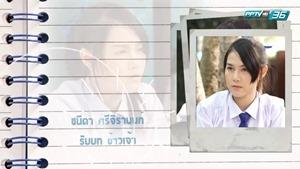 ผมม้าหน้าเต่อ EP.1 - PPTV Thailand.ts - 00004
