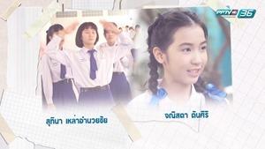 ผมม้าหน้าเต่อ EP.1 - PPTV Thailand.ts - 00012