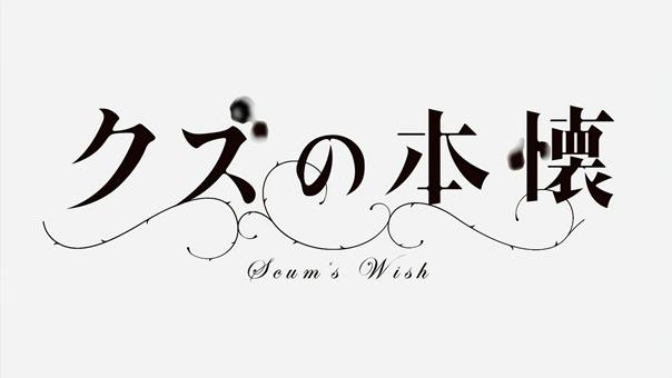Kuzu no Honkai EP01 720p HDTV x264 AAC-DoA.mkv - 00001