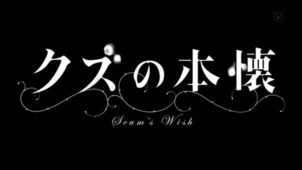 Kuzu no Honkai EP02 720p HDTV x264 AAC-DoA.mkv - 00184