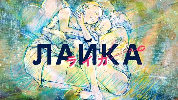 映画「ライカ」今関あきよし監督作品―予告編 on Vimeo.MP4 - 00;52;06.643