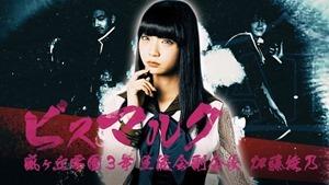 180725 Majimuri Gakuen ep01.ts - 00014