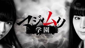 180808 Majimuri Gakuen ep03.ts - 00023