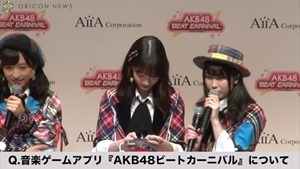 AKB48、新作音楽ゲームアプリをアピール 柏木由紀はNGT48メンバーとバーベキューしたことも告白 アイア 音楽ゲームアプリ『AKB48ビートカーニバル』記者発表会.MP4 - 00010