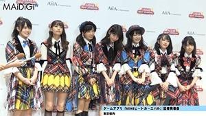 """""""音ゲーマニア""""柏木由紀、小学時代は「観衆集めるぐらい」「AKB48ビートカーニバル」記者発表会3.MP4 - 00009"""