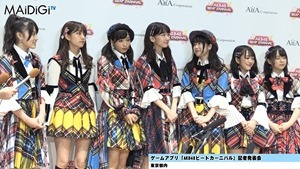 """""""音ゲーマニア""""柏木由紀、小学時代は「観衆集めるぐらい」「AKB48ビートカーニバル」記者発表会3.MP4 - 00013"""