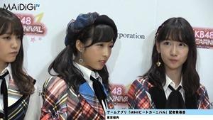 """""""音ゲーマニア""""柏木由紀、小学時代は「観衆集めるぐらい」「AKB48ビートカーニバル」記者発表会3.MP4 - 00052"""
