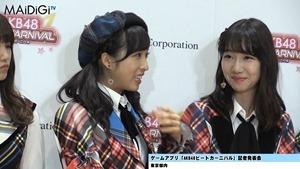 """""""音ゲーマニア""""柏木由紀、小学時代は「観衆集めるぐらい」「AKB48ビートカーニバル」記者発表会3.MP4 - 00063"""