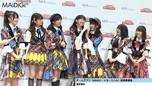 """""""音ゲーマニア""""柏木由紀、小学時代は「観衆集めるぐらい」「AKB48ビートカーニバル」記者発表会3.MP4 - 00242"""