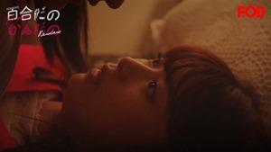 【公式】ドラマ『百合だのかんだの』毎週金曜0時最新話更新<FOD>.mp4 - 00;12;24.686