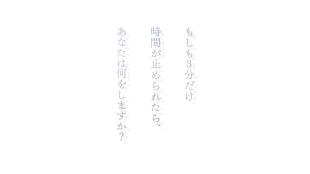 映画『フラグタイム』特報.mp4 - 00;03;26.833
