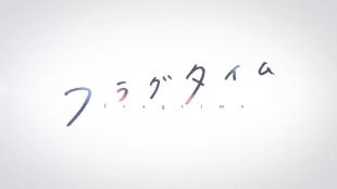 映画『フラグタイム』特報.mp4 - 00;15;46.383