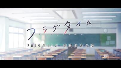 映画『フラグタイム』特報.mp4 - 00;25;14.032