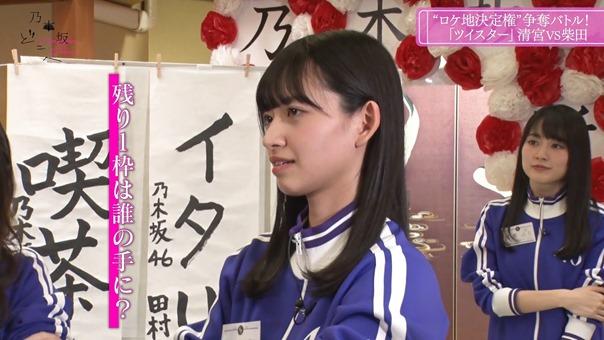Nogizaka Doko e 2_1_00001.m2ts - 10;46;40.857