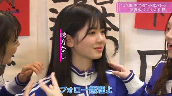 Nogizaka Doko e 2_1_00002.m2ts - 07;06;07.530