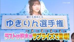 201025 AKB48 Nemousu TV Season 34 ep08.ts - 02;10;37.426
