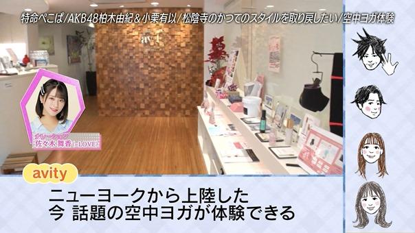 210329 Tokumei Pekopa#18 AKB48 Kashiwagi Yuki Oguri Yui.mp4_snapshot_05.24.362