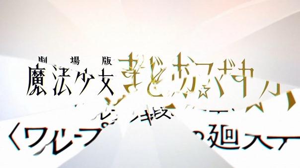 制作決定「 劇場版 魔法少女まどか☆マギカ〈ワルプルギスの廻天〉」ティザーPV.mp4_snapshot_00.22.632