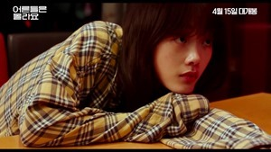 Young Adult Matters - Korean Movie - Extended Trailer.mp4_snapshot_00.22.547