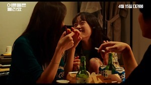 Young Adult Matters - Korean Movie - Extended Trailer.mp4_snapshot_00.43.026