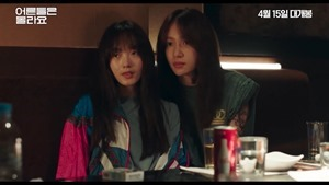 Young Adult Matters - Korean Movie - Extended Trailer.mp4_snapshot_00.47.569